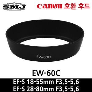캐논호환 EF-S 18-55mm II USM 렌즈 EW-60C 전용후드