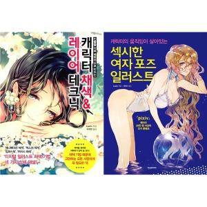 캐릭터채색 레이어 테크닉+ 섹시한여자 포즈 일러스트 (전2권) 한스미디어