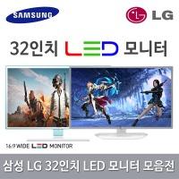 삼성/LG 브랜드 32인치 LED 컴퓨터 PC 모니터 모음