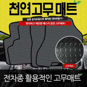 예스카 전차종 고무매트 바닥매트 깔판 차량용매트