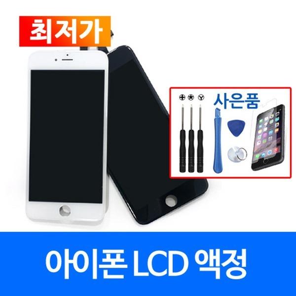아이폰6S플러스액정 자가수리