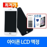 아이폰6S액정 자가수리