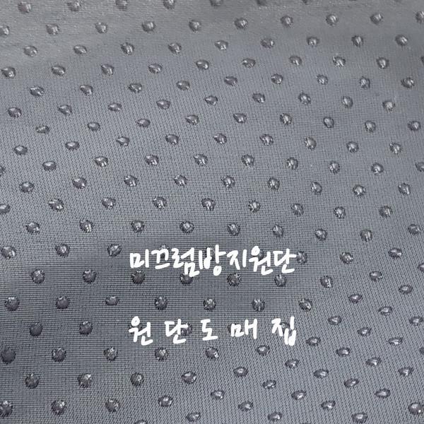 원단도매집 도트 미끄럼방지원단 발판 실내화 매트