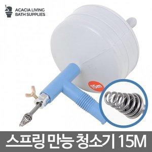 스프링 청소기 15M 배수관 변기 뚫어뻥 하수구 뚫기