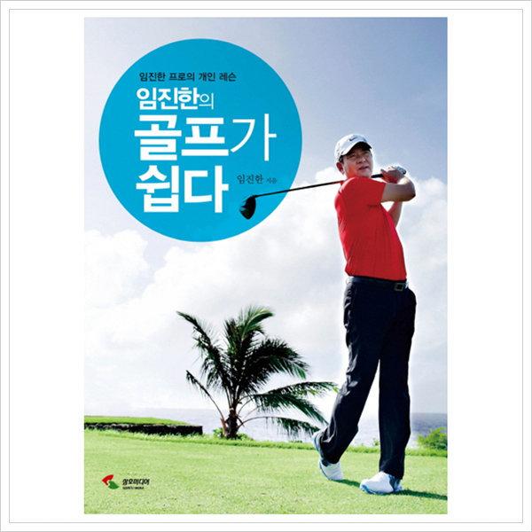 임진한의 골프가 쉽다 : 임진한 프로의 개인 레슨