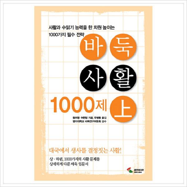 바둑사활 1000제(상) : 사활과 수읽기 능력을 한차원