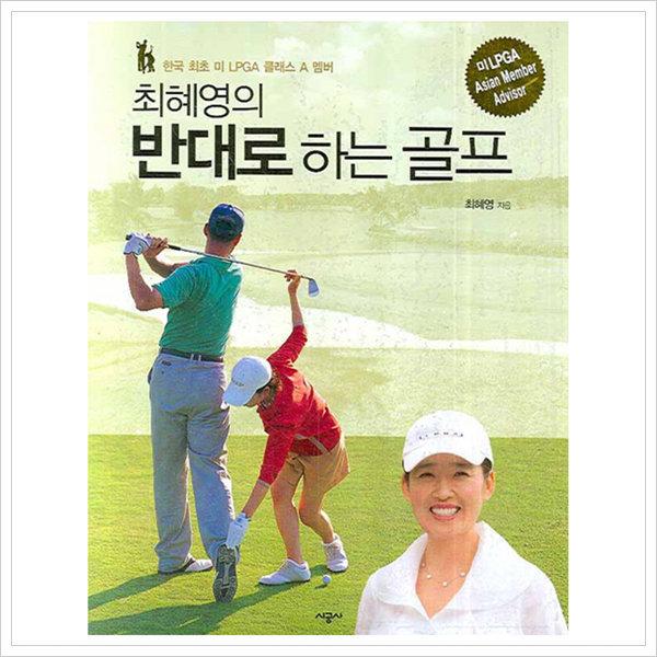 최혜영의 반대로 하는 골프 개정판