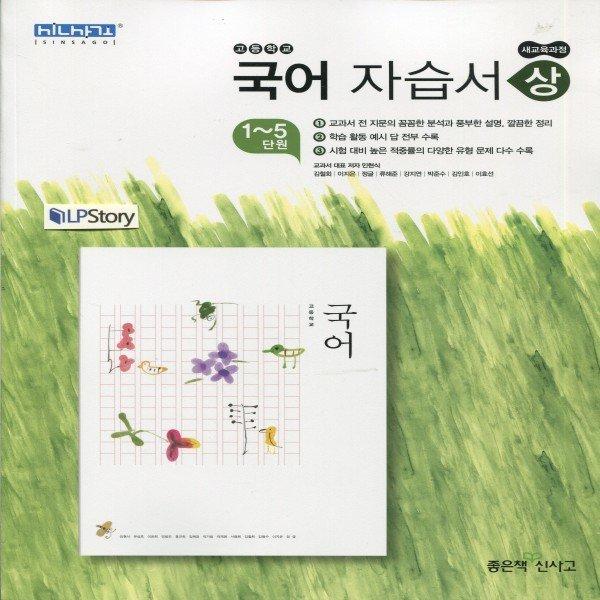 2019년- 좋은책신사고 고등학교 고등 국어 상 자습서 (민현식 교과서편) - 고1용