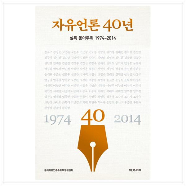 자유언론 40년 : 실록 동아투위 1974-2014 양장