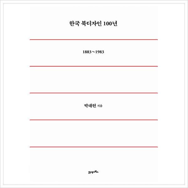 한국 북디자인 100년(1883~1983) 양장
