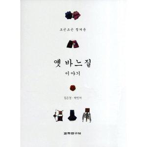 소곤소곤 정겨운 옛 바느질 이야기  교학연구사   김은경  박인자