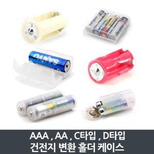 건전지 변환홀더 케이스 AAA/AA/C타입/D타입/변환홀더
