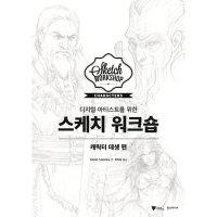 스케치 워크숍 (캐릭터 데생 편)  한스미디어    3dtotal Publishing