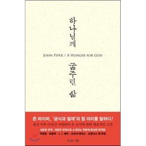 하나님께 굶주린 삶 : 금식과 절제의 참 의미를 깨닫다  존 파이퍼