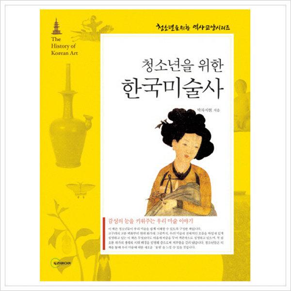 청소년을 위한 한국미술사