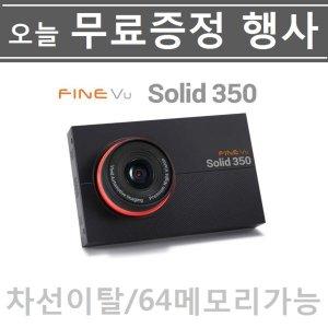 무료증정)최신형 솔리드350/2채널32G/64G/GPS증정행사