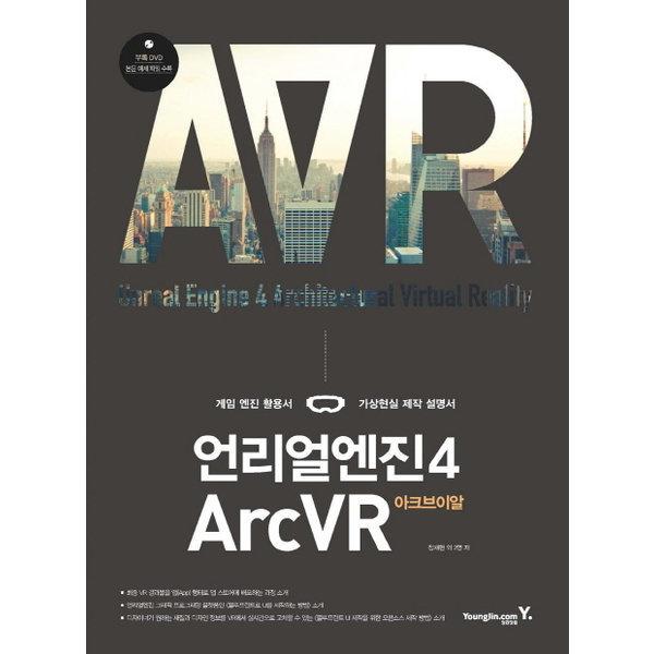 언리얼엔진4 ArcVR(아크브이알) : 게임 엔진 활용서