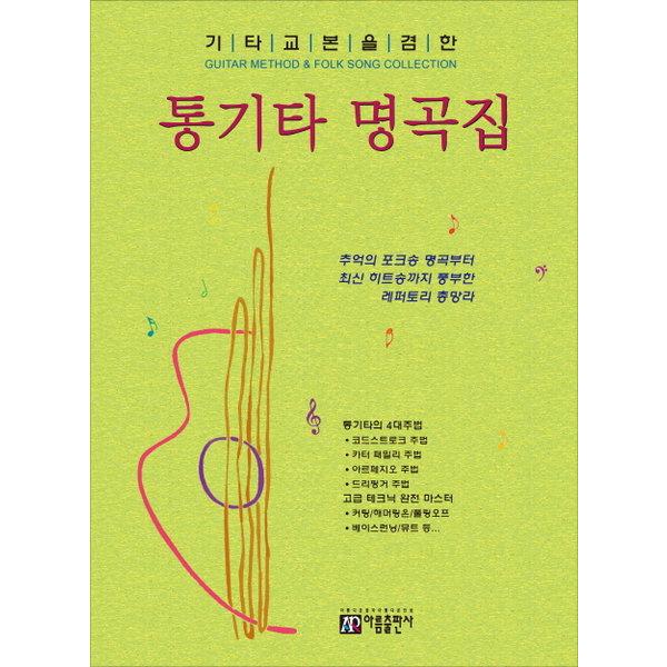 기타교본을 겸한 통기타 명곡집 : 추억의 포크송 명곡