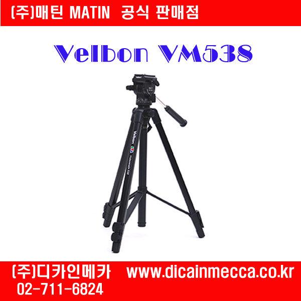 YG 매틴 벨본 VM538 비디오 3단삼각대 / 와이지넷