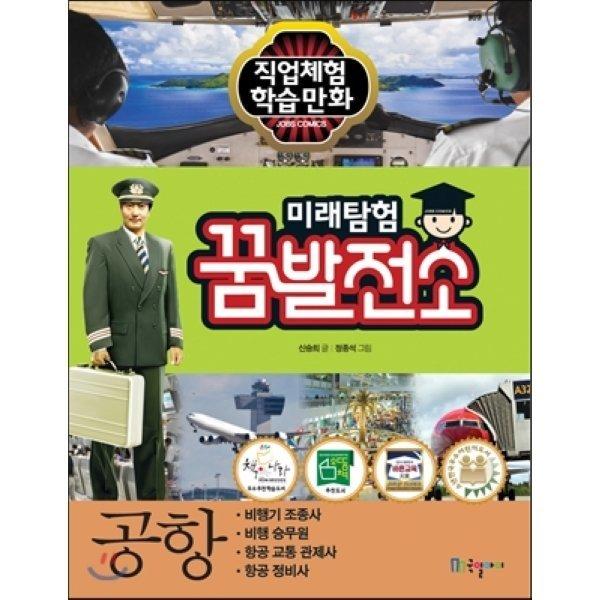 미래탐험 꿈발전소 공항  신승희