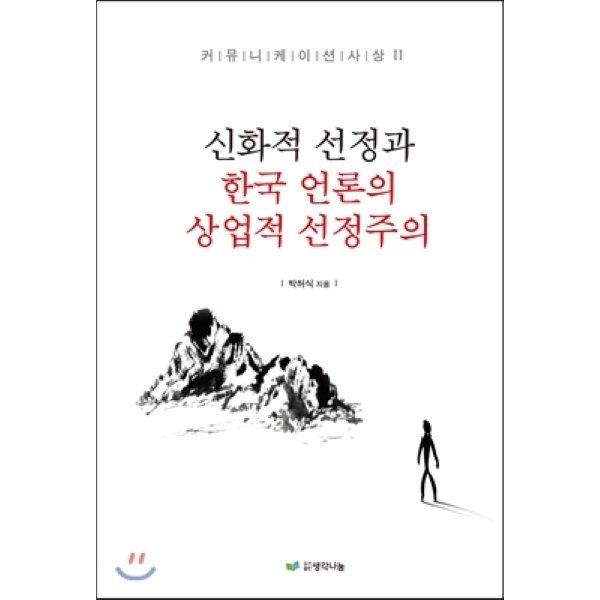 신화적 선정과 한국언론의 상업적 선정주의  박허식