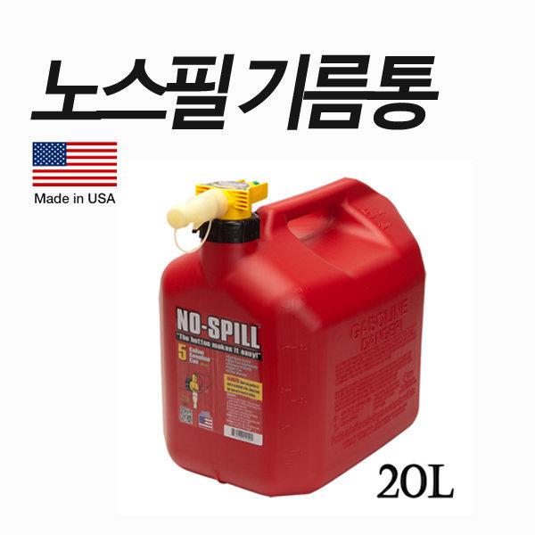 STH 노스필 기름통 캠핑 제리캔 20리터