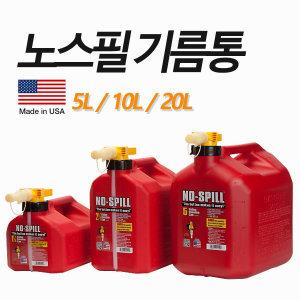 STH 노스필 기름통 캠핑 제리캔 5리터