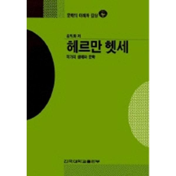 헤르만 헷세 작가의 생애와 문학  건국대학교출판부   송익화