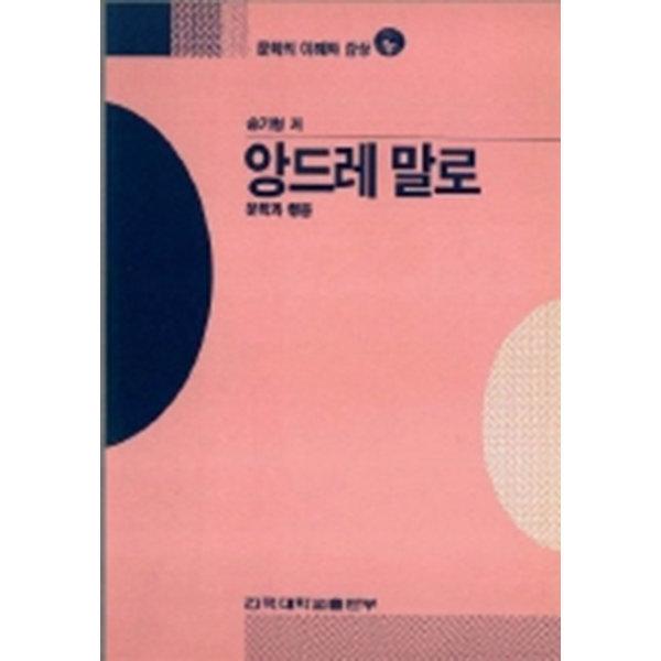 앙드레 말로  건국대학교출판부   송기형