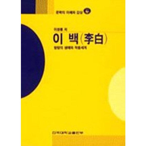 이백  건국대학교출판부   이창룡