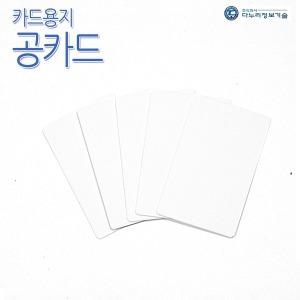 백카드 (50매)  공카드 화이트카드 PVC카드 신분증