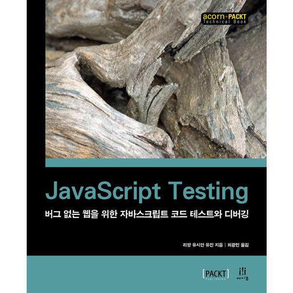 JavaScript Testing - acorn+PACKT 시리즈  에이콘출판   리