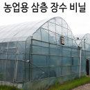 동명농자재/하우스비닐/농업용비닐/장수비닐/필름비닐