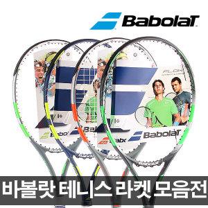 바볼랏 테니스모음전 풀그라파이트라켓 테니스라켓