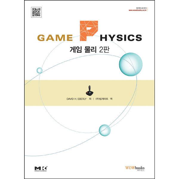 GAME PHYSICS 게임 물리  2판   와우북스   David H. Eberly