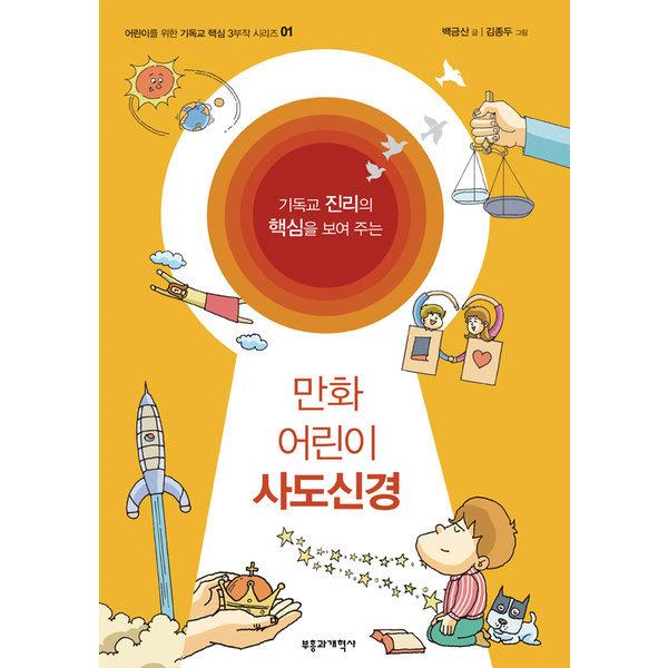 만화 어린이 사도신경 - 어린이를 위한 기독교 핵심 3부작 시리즈 1  부흥과개혁사