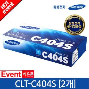 삼성전자  CLT-C404S+CLT-C404S (2개 묶음) 정품 컬러토너