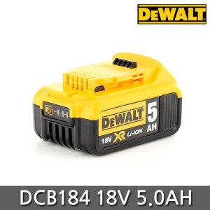 디월트 DCB184 18V 5.0Ah 배터리 리튬이온 DCF/DCD/DC