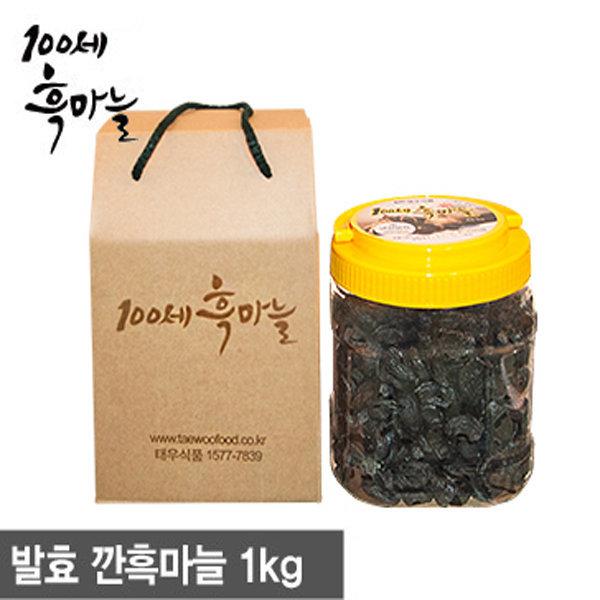 100세 흑마늘 발효 깐흑마늘 1kg/100흑마늘
