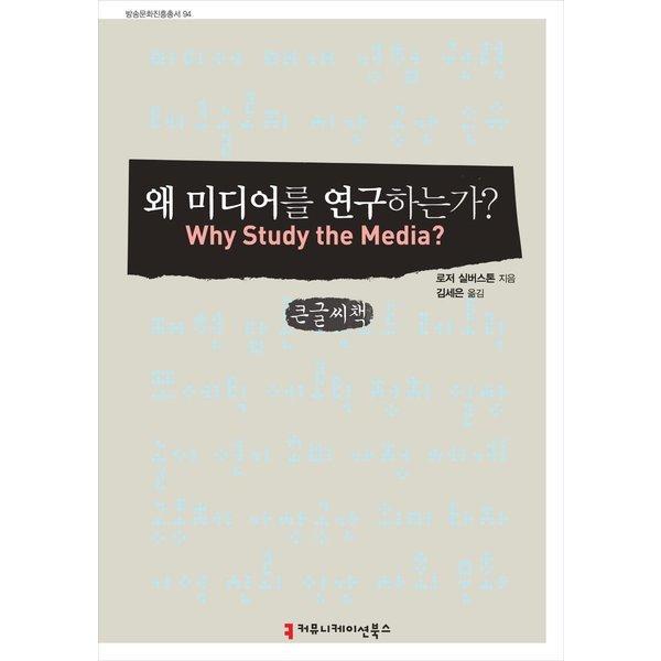왜 미디어를 연구하는가 - 큰글씨책  커뮤니케이션북스   로저 실버스톤