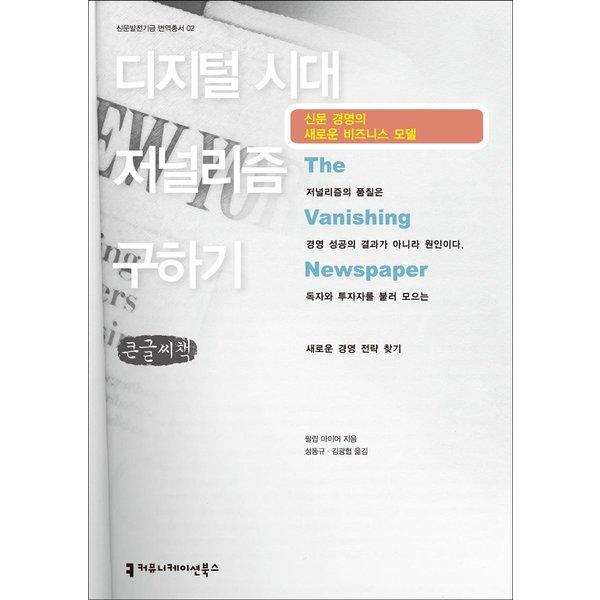 디지털 시대 저널리즘 구하기 - 큰글씨책  커뮤니케이션북스   필립 마이어  신문 경