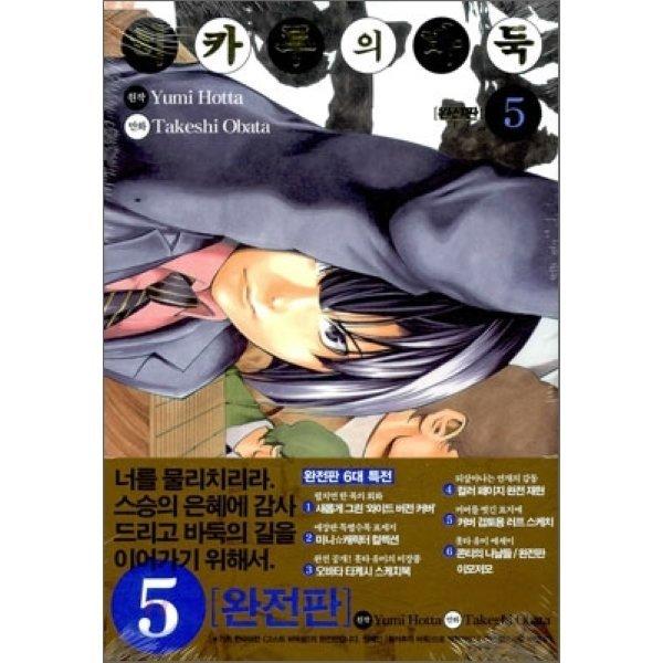 히카루의 바둑 완전판 5 : 고스트 바둑왕  홋타 유미