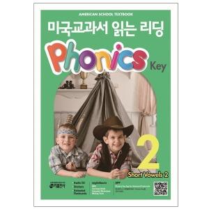 미국교과서 읽는 리딩 Phonics Key 2 (CD포함) / 키출판사
