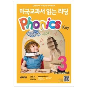미국교과서 읽는 리딩 Phonics Key 3 (CD포함) / 키출판사