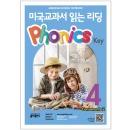 미국교과서 읽는 리딩 Phonics Key 4 (CD포함) / 키출판사