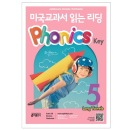 미국교과서 읽는 리딩 Phonics Key 5 (CD포함) / 키출판사