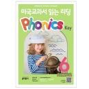 미국교과서 읽는 리딩 Phonics Key 6 (CD포함) / 키출판사