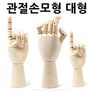 구체관절손인형-29cm/미술용나무목각장식스케치뎃생용
