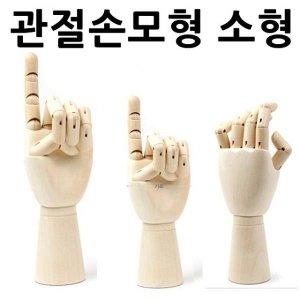 구체관절손인형-17cm/미술용나무목각장식스케치뎃생용