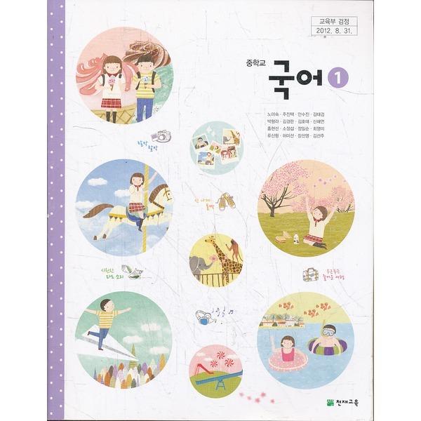 천재교육 중학 2013년도 개정 중학교 국어 1 교과서 (천재 노미숙외)